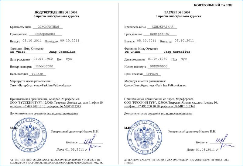 RNVB. Russian National Visa Bureau. Contact
